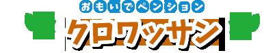 静岡・御前崎のペンション「クロワッサン」
